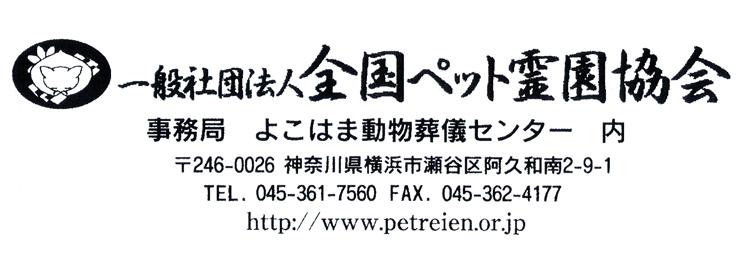 全国ペット霊園協会